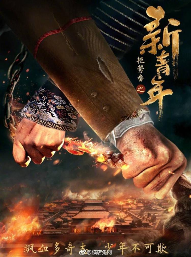 Poster với hai cánh tay đại diện cho Quân phiệt và Quý tộc Mãn Thanh