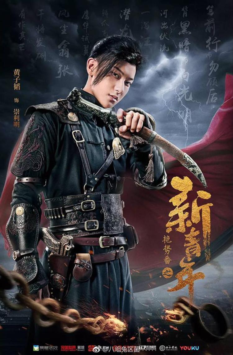"""Tạo hình """"chất phát ngất"""" của Hoàng Tử Thao trong phim mới"""