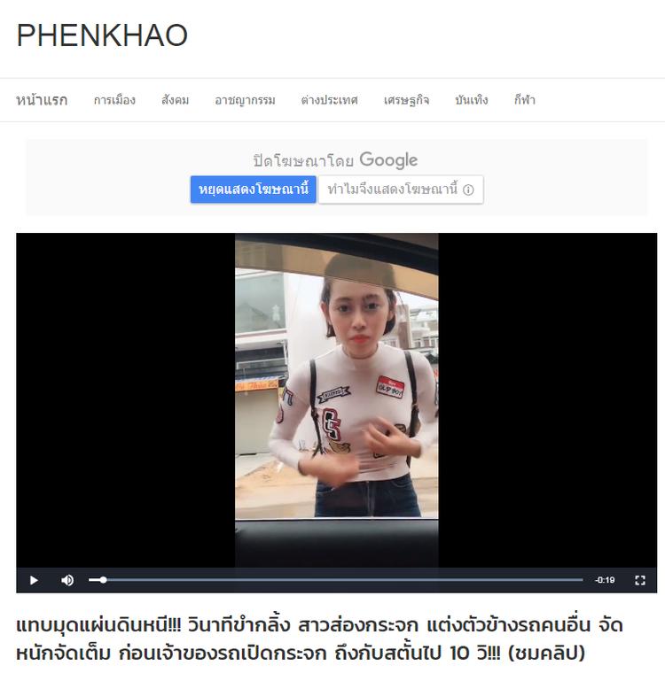 Trang Phenkhao của Thái Lan cũng nhanh tay đăng tải đoạn clip hài hước này.