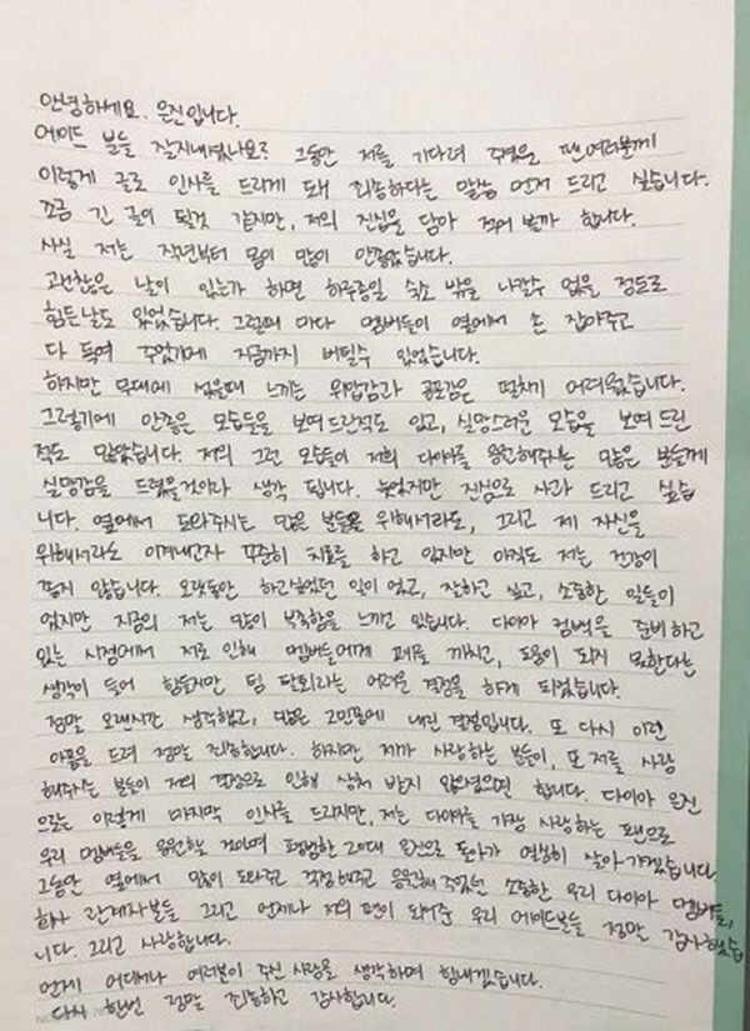 Lá thư viết tay vủa EunJin gửi tới người hâm mộ.