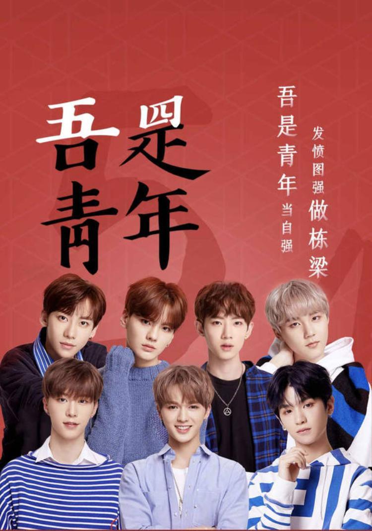 7 thành viên nhóm Yuehua Next (tên nhóm chưa chính thức)