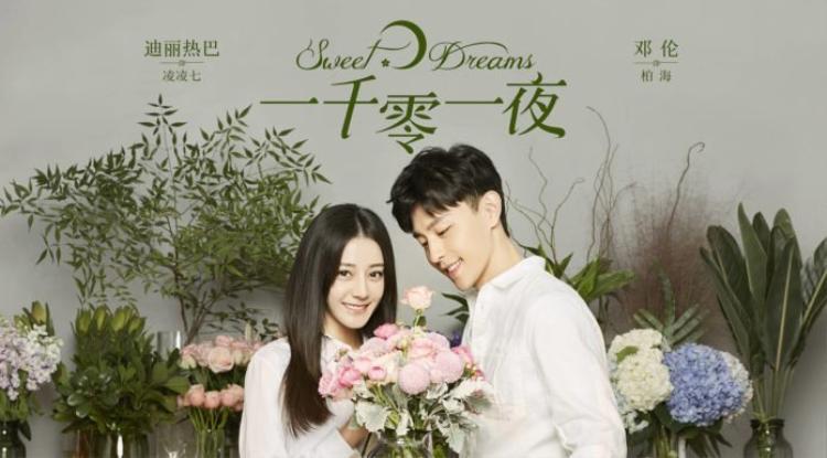 """Bộ phim truyền hình """"Một nghìn lẻ một đêm"""" sẽ phát sóng vào năm 2018 trên đài Giang Tô Vệ Thị."""