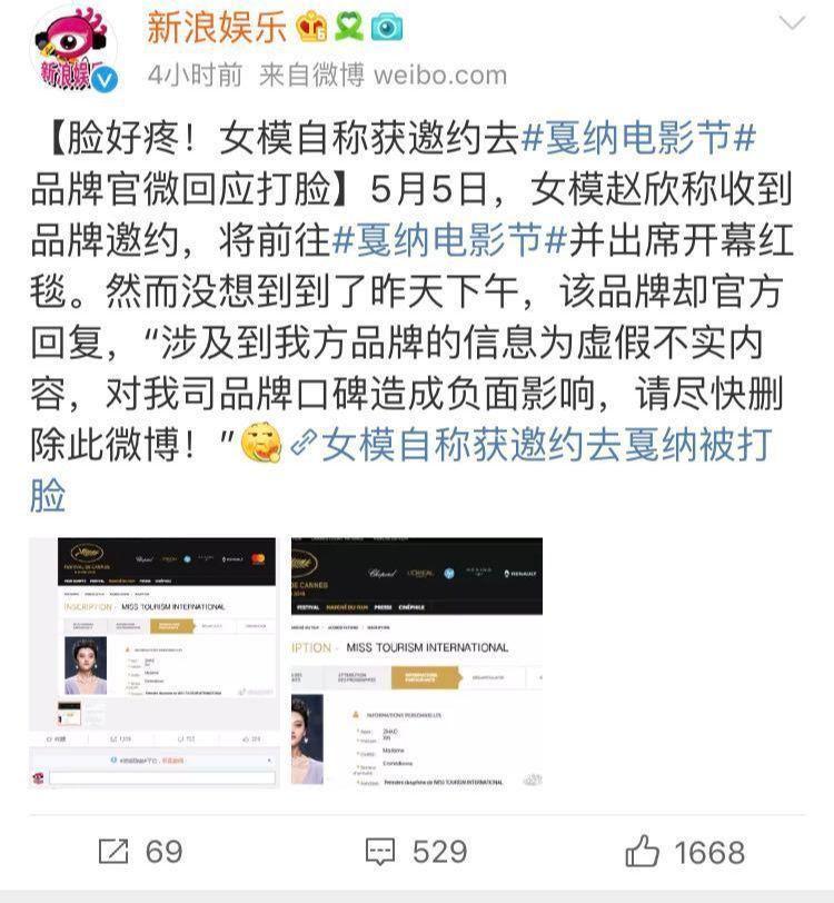 Sina đăng tin về vụ vé mời giả của nghệ sỹ vô danh lượn lờ thảm đỏ tại Cannes.