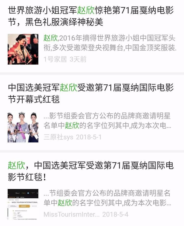 """Search từ khóa """"Triệu Hân"""" trên trang mạng tìm kiếm của Trung Quốc, hàng loạt tờ báo nhỏ, ít tên tuổi đăng tin tung hô cô lên tận mây xanh!"""