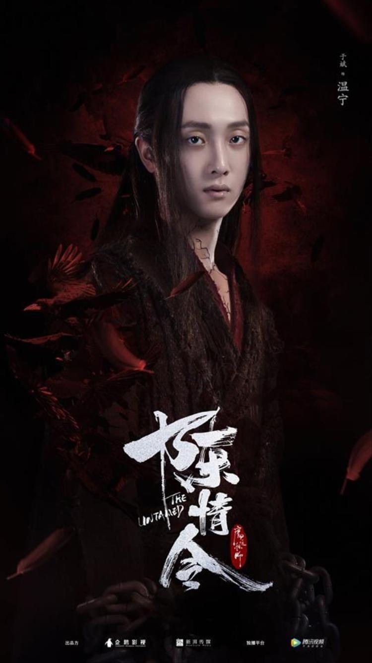 Ôn Ninh (Vu Bân) - Quỷ tướng quân dưới trướng Ngụy Vô Tiện, người tự tay giết chết chồng của Giang Yếm Ly.