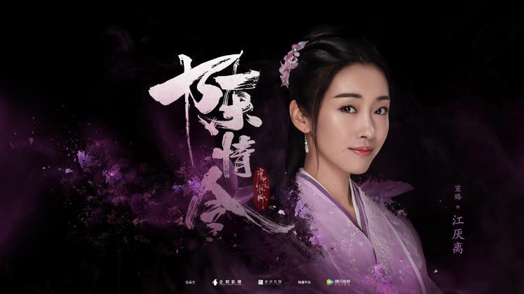 Giang Yếm Ly (Tuyên Lộ) - chị gái Giang Trừng. Giang Yếm Ly luôn yêu thương, bảo bọc Ngụy Vô Tiện từ nhỏ.