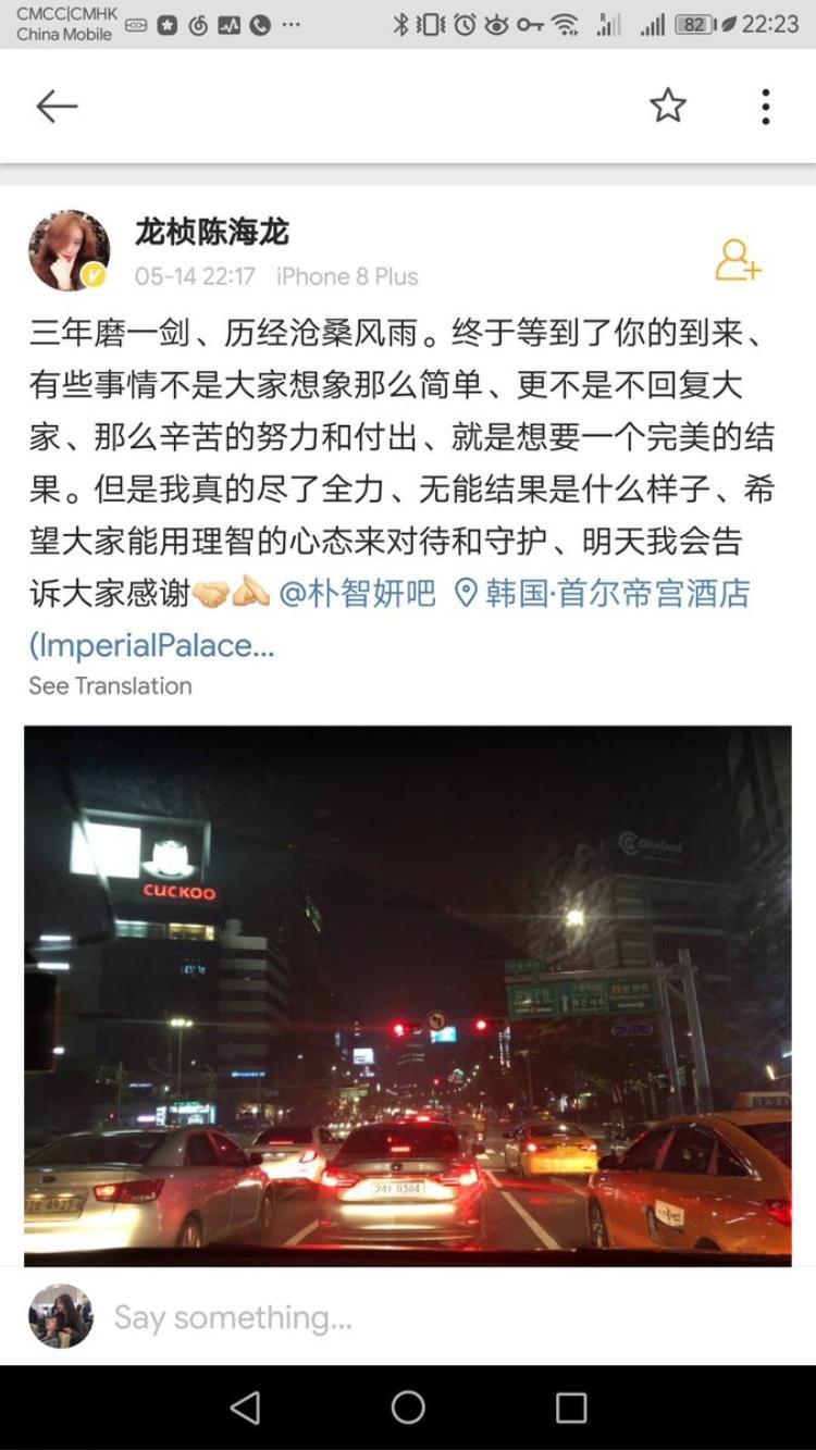 Dòng trạng thái gây nhiều tò mò cho fan T-ara vì CEO Longzhen đã gắn thẻ ParkJiYeonBar - fansite của Jiyeon.