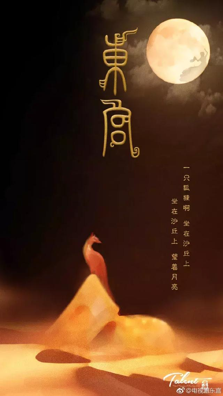 Phản ứng của fan truyện Trung Quốc trước trailer Đông Cung: Vượt xa sự kỳ vọng ban đầu!