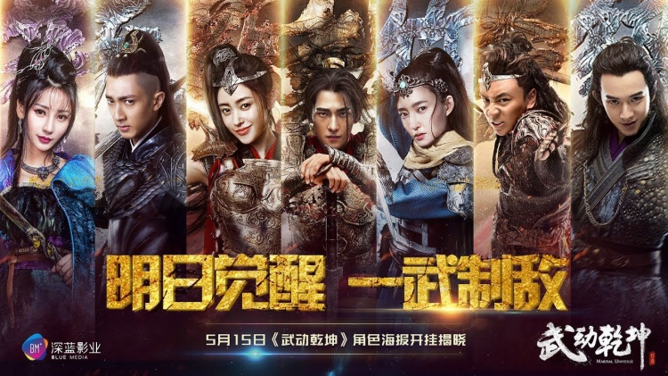 Biên kịch phim truyền hình Trung Quốc bị đe dọa sa thải vì phim chuyển thể tiểu thuyết chiếm sóng quá nhiều!