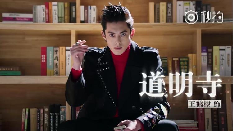 Vương Hạc Đệ sẽ vào vai Đạo Minh Tự