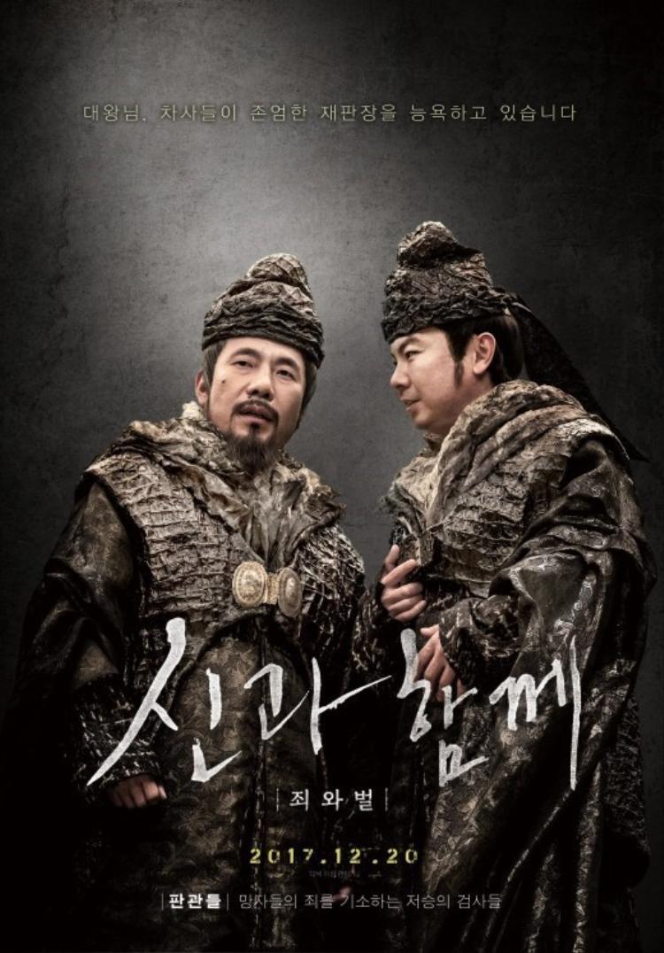 Oh Dal Soo (bên trái) từng góp mặt trong phần một.