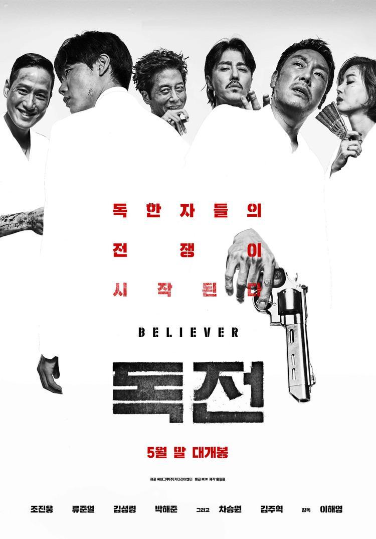 Vượt qua Deadpool 2, phim Believer của cố diễn viên Kim Joo Hyuk bất ngờ thống lĩnh phòng vé Hàn