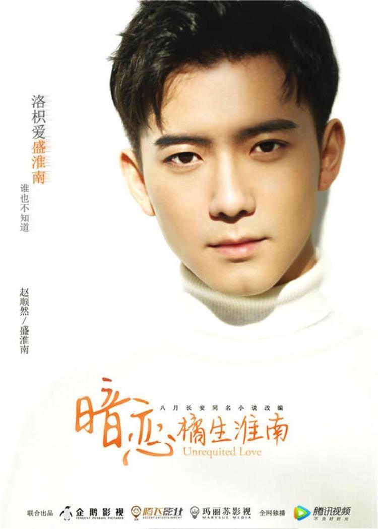 Triệu Thuận Nhiên (vai Thịnh Hoài Nam)