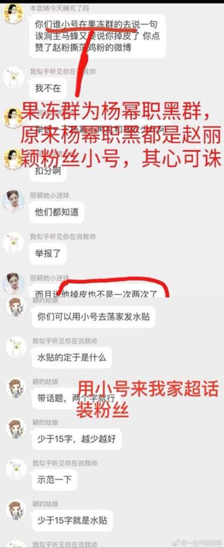 Fandom đối thủ tuyên chiến, fan Dương Mịch kích động tấn công Triệu Lệ Dĩnh?