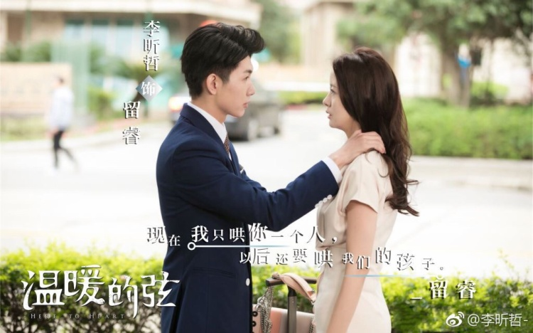 Ôn Nhu và Lưu Duệ trở về bên nhau sau khi Ôn Nhu đã tha thứ mọi lỗi lầm của Lưu Duệ