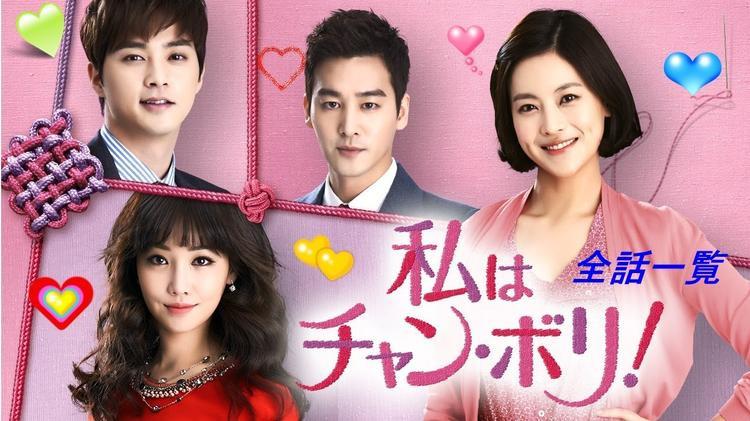 """Phim """"Jang Bo Ri Is here""""."""