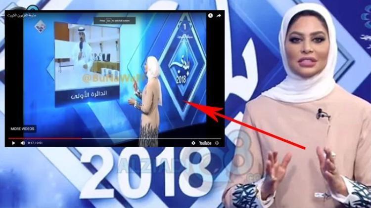 CôBasima Al-Shammar bị đình chỉ công tác sau sự việc.