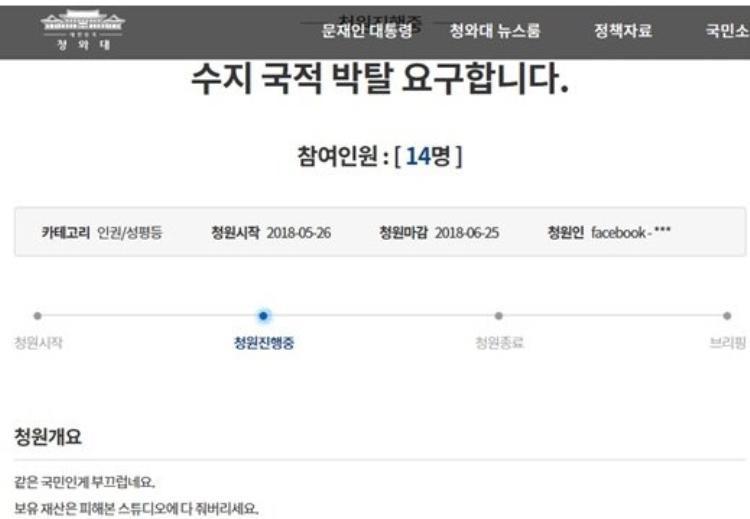 Trong khi Suzy bị kiến nghị tử hình do sơ suất, nóng vội trong chuyện bảo vệ nữ Youtuber Yang Ye Won mà không biết rõ sự thật.