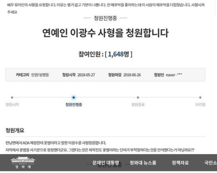 """Lee Kwang Soo của Running Man bị hơn 1600 người ký vào biên bản đòi tử hình vì phát ngôn """"nhạy cảm"""" về thành viên của nhóm nhạc nữ AOA - Hyejeong."""