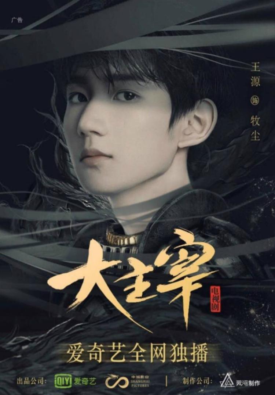 """Những hình ảnh đầu tiên của Vương Nguyên trong """"Đại chúa tể"""" khiến fan truyện và người hâm mộ của cậu bé vô cùng hài lòng."""