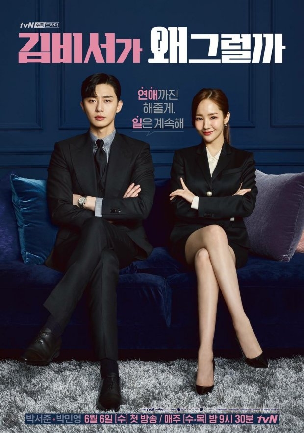 """Poster của """"What's Wrong with Secretary Kim?""""."""