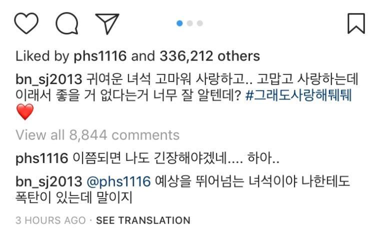 Park Seo Joon đăng hình xe tải cà phê V (BTS) gửi tới, Park Hyung Sik vội vào bình luận