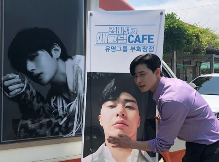 Hình trên Banner bữa trước V gửi xe cà phê của Seo Joon.