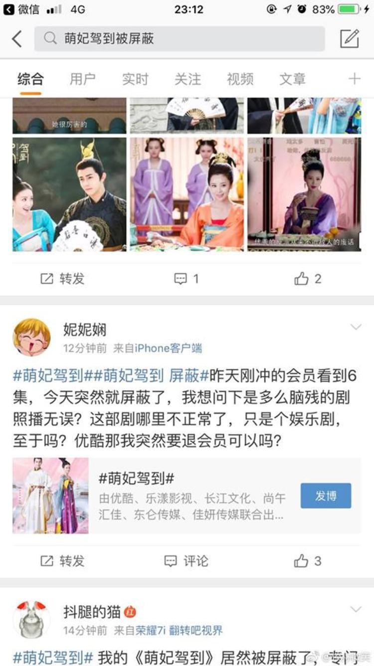 Manh phi giá đáo bất ngờ bị Youku chặn, người hâm mộ tỏ ra phẫn nộ