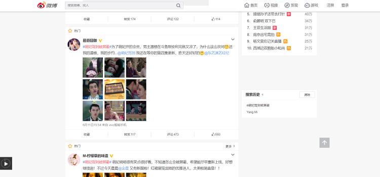 Các bài viết có nội dung đều là hy vọng Manh phi giá đáo có thể nhanh chóng lên sóng và nhận được lời giải thích từ phía Youku