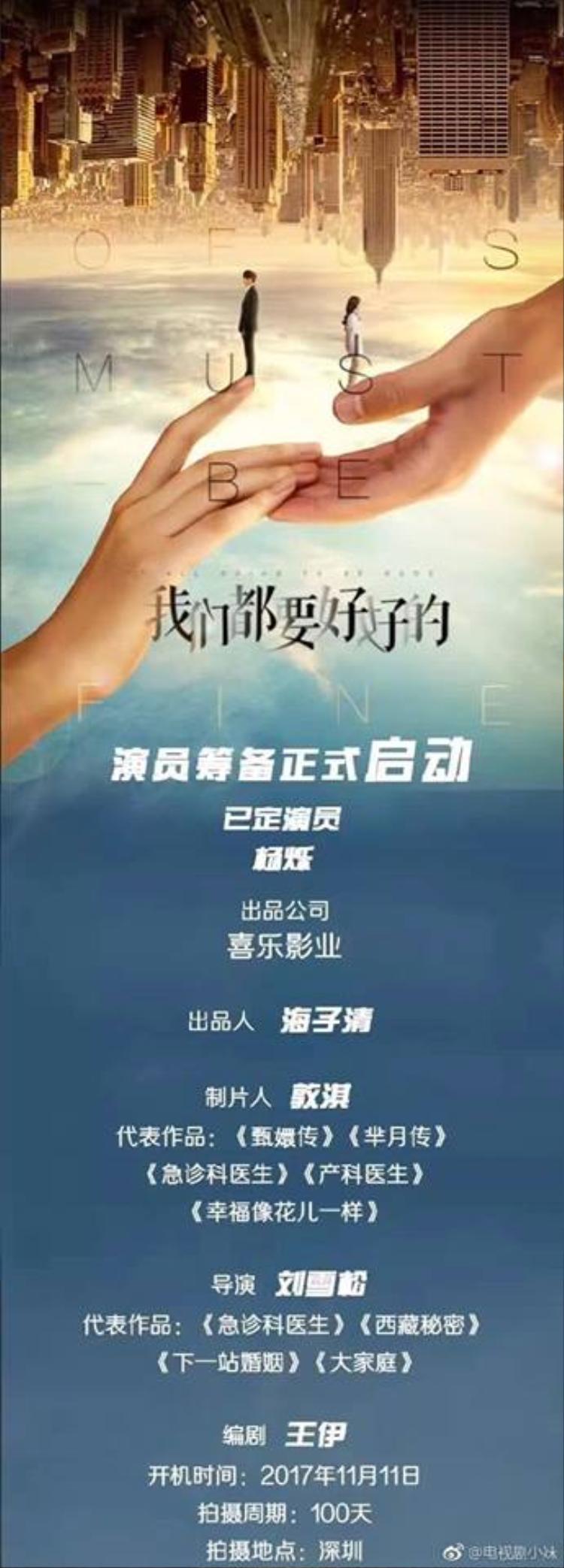 Poster công bố dàn diễn viên và ekip sản xuất bộ phim