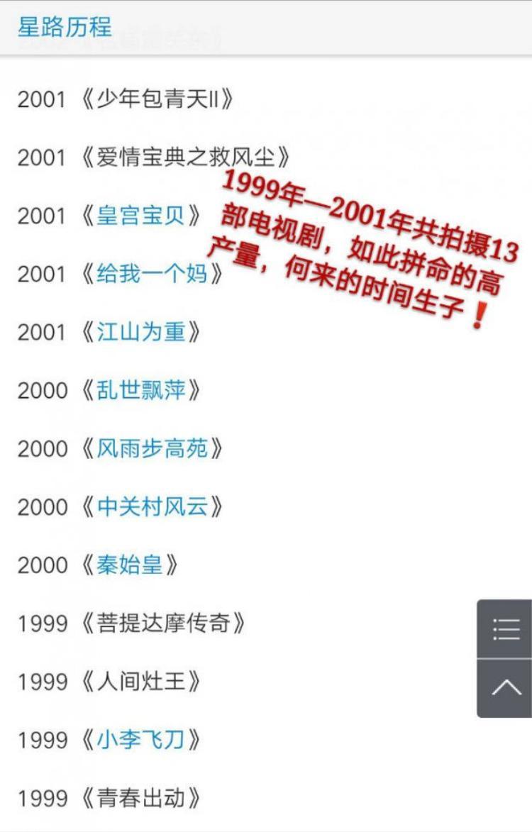 Danh sách các bộ phim Phạm Băng Băng tham gia từ năm 1999 đến năm 2001 khẳng định những tin đồn kia không phải sự thật!