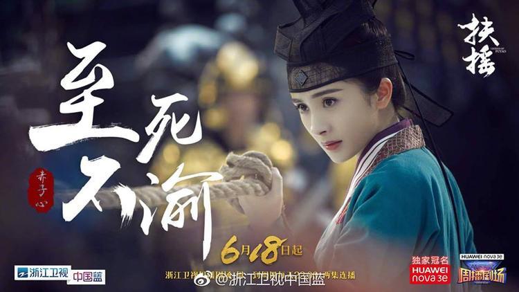 Phù Dao hoàng hậu: Nhân vật chính lộ diện, Dương Mịch và Nguyễn Kinh Thiên mau dẹp sang một bên