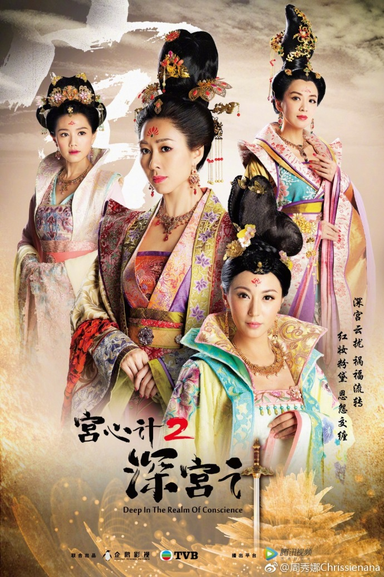 Poster của các nữ chính trong phim