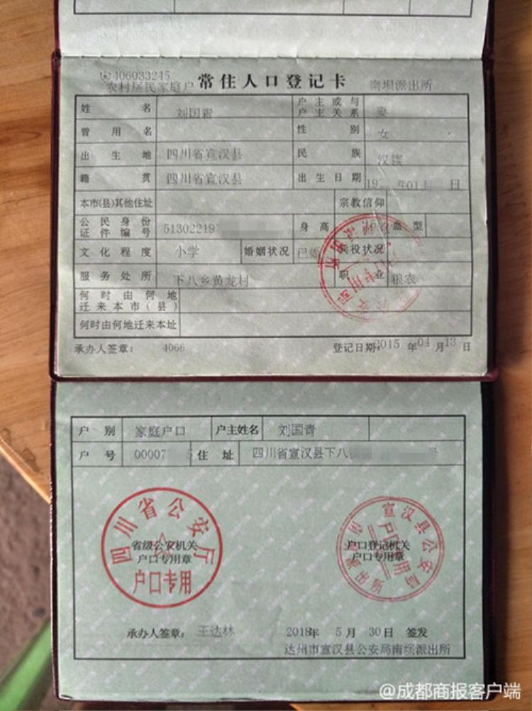 Chị Thanh đã hoàn thành lại các giấy tờ và sổ hộ khẩu của mình.