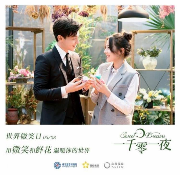 """""""Cảnh trong mơ và hiện thực lần lượt thay đổi, hai người trẻ tuổi giúp nhau chữa khỏi, nhận lấy được sự nghiệp và tình yêu tuyệt đẹp."""" (Theo Baidu)"""