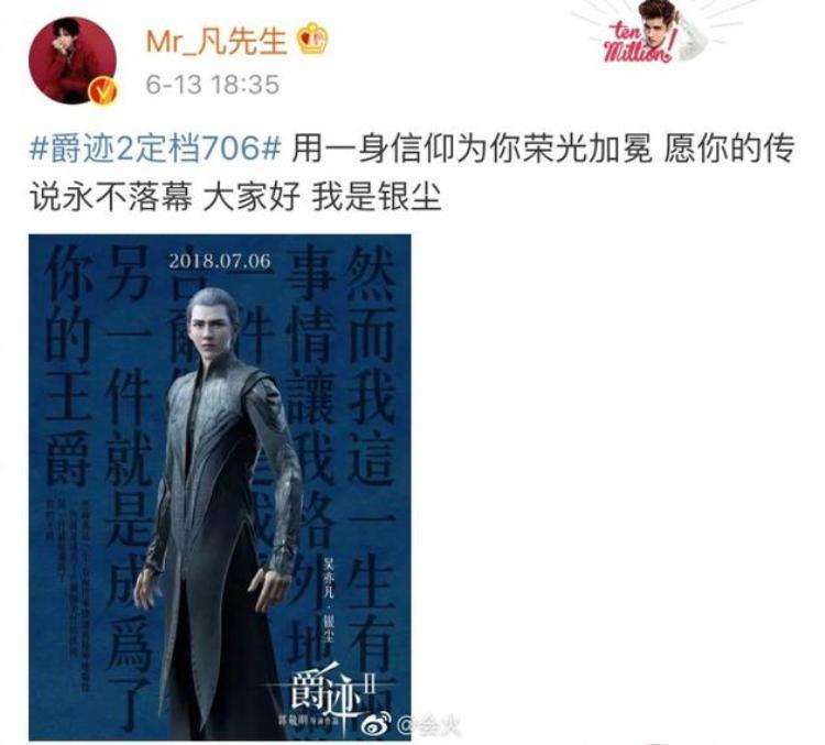 Bài đăng quảng bá Tước Tích 2 của Ngô Diệc Phàm bị tố đạo nhái, nhà sản xuất đứng ra nhận lỗi