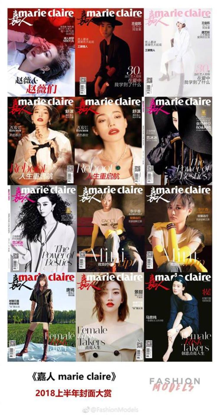 """Marie Claire lại nghiêng về hướng mời những đại hoa, ngôi sao có gu """"thời trang tốt"""" góp mặt trên trang bìa của mình như Phạm Băng Băng, Triệu Vy, Thư Kỳ, Lý Vũ Xuân."""