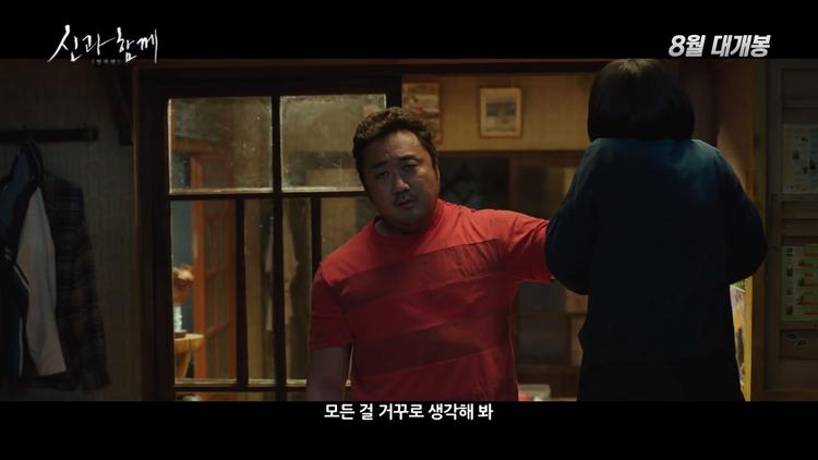 Thần Nhà Seongju (Ma Dong Suk).