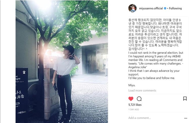 Tài năng như thế nhưng Miyu chưa có lấy cho mình một ánh hào quang nào. Được chú ý nhờProduce 48, cô nàng chia sẻ trên Instagram rằng đây là khoảng thời gian hạnh phúc nhất của mình trong suốt 9 năm ở trong AKB48.