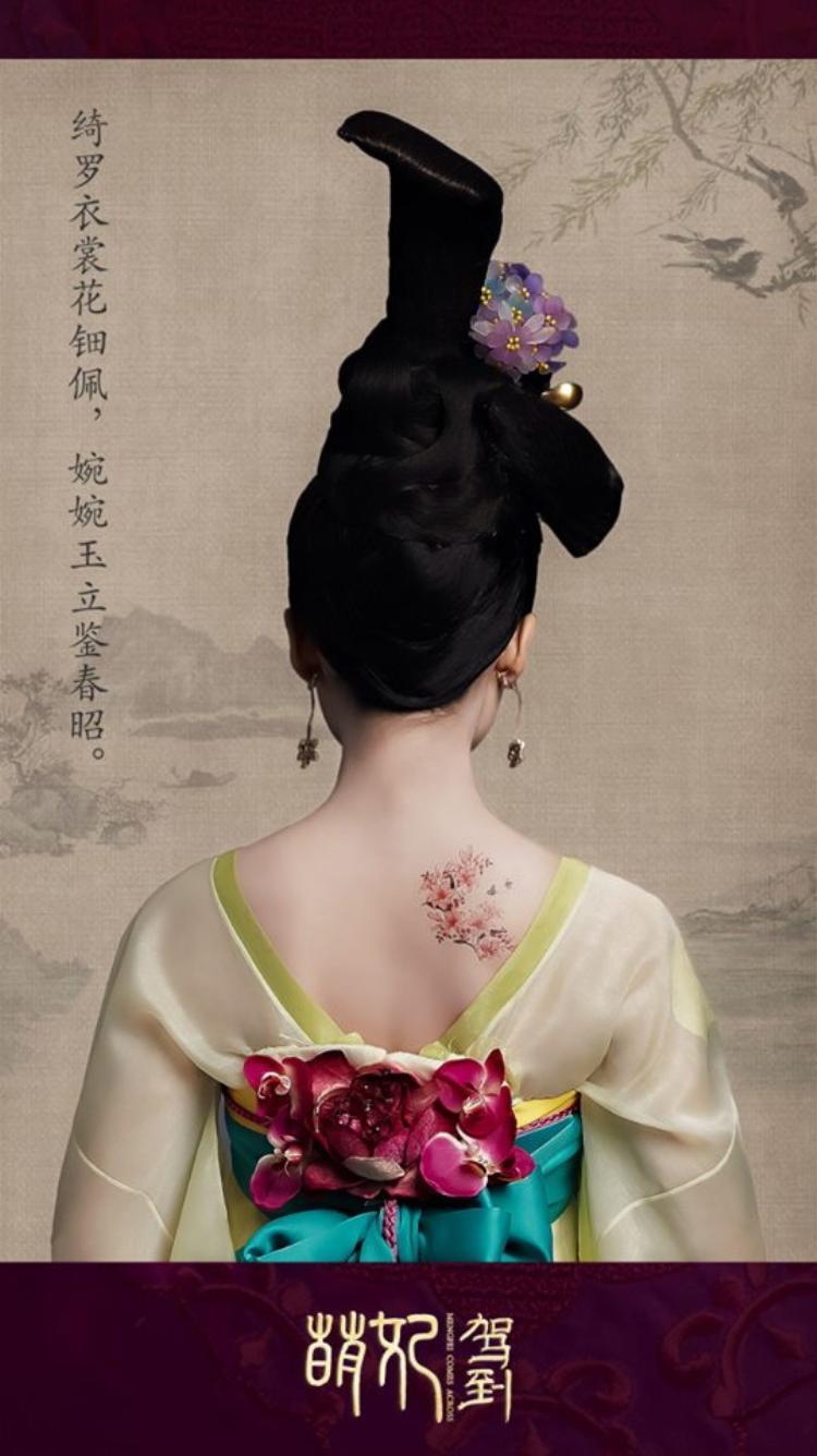 Hình xăm đóa hoa màu hồng sau lưng của Khúc tần