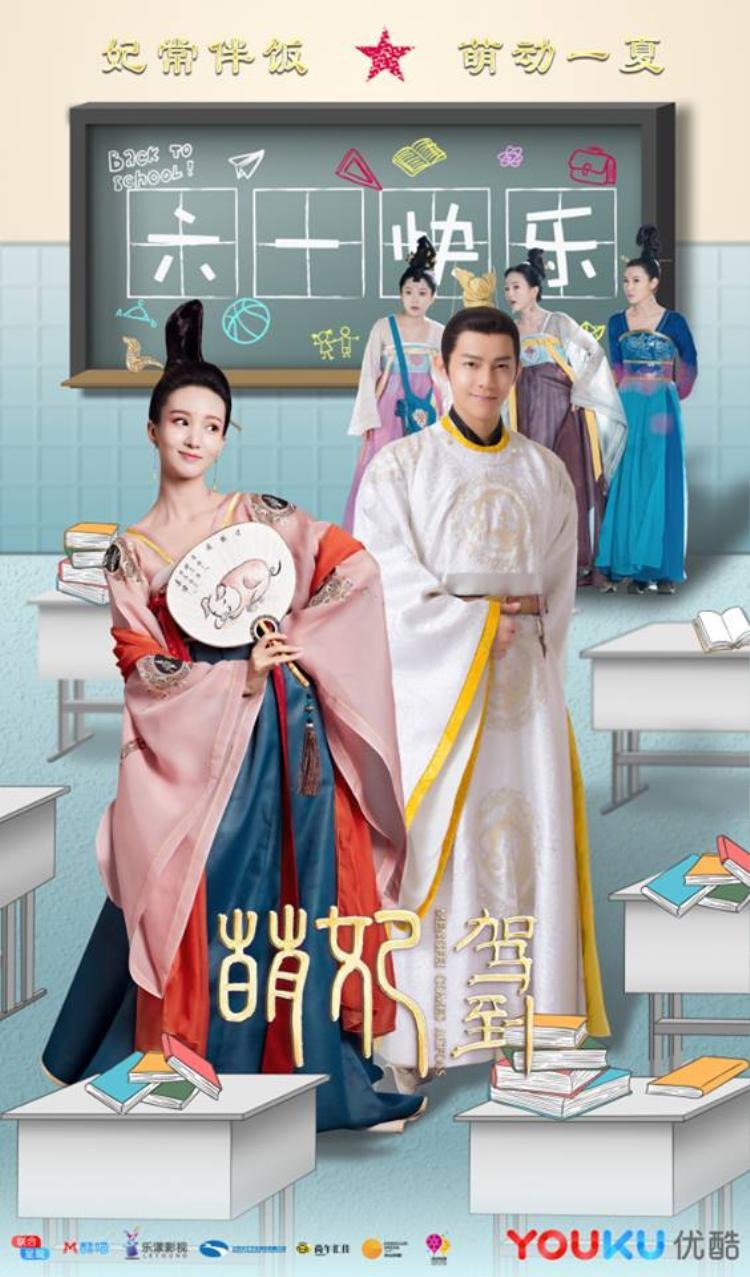Bên cạnh câu chuyện tình cảm của Bộ Manh và hoàng đế Ôn Luân(Uông Đông Thành) thì cuộc đại náo của hội chị em bạn dì thất sủng của cô cũng gây ấn tượng với khán giả
