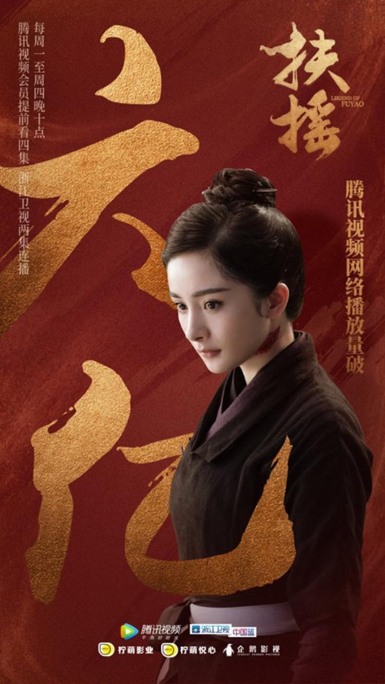 Phù Dao đạt 600 triệu lượt xem sau 3 ngày phát sóng