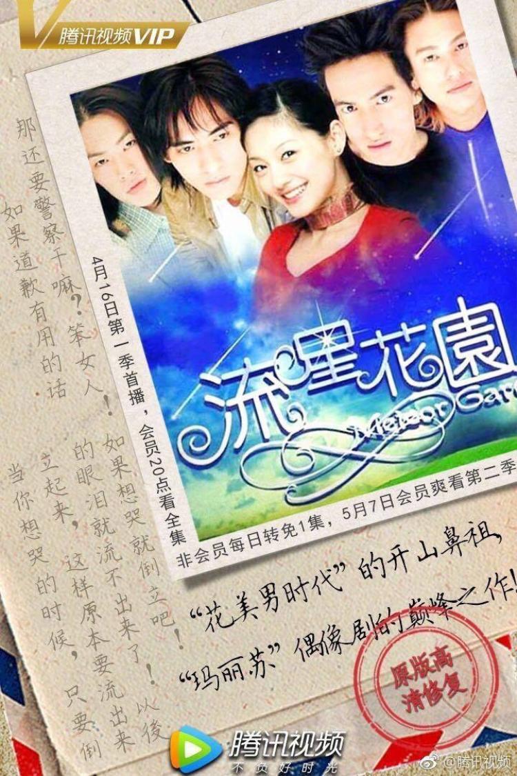 """""""Vườn sao băng"""" phiên bản Đài Loan năm 2001"""