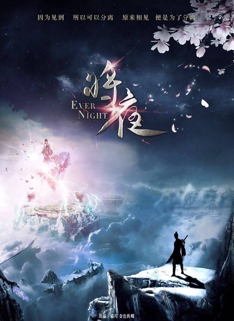 Poster bộ phim Tương Dạ