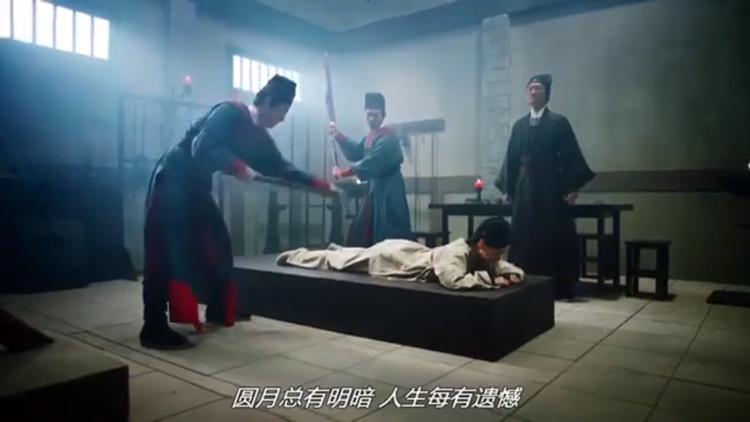 Cam Nhược Thiên bị giải vào Đại Lý Tự thụ án 50 gậy