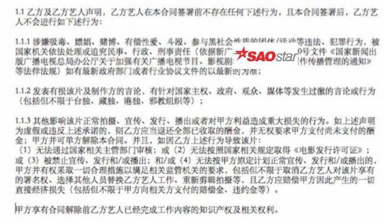 """Văn bản được cho là hợp đồng giữa Cao Vân Tường và đoàn phim """"Ba Thanh truyện""""."""