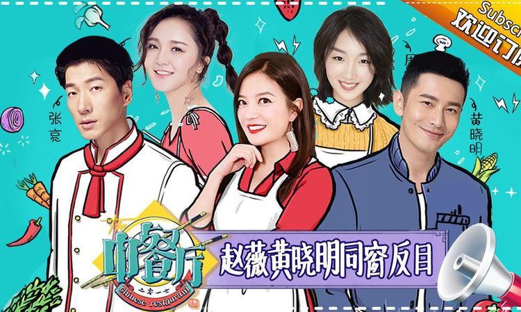 Bà chủ nhà hàng Triệu Vy và dàn khách mời trong mùa 1: Trương Lượng, Huỳnh Hiểu Minh, Châu Đông Vũ và Cầm Mộng Giai.