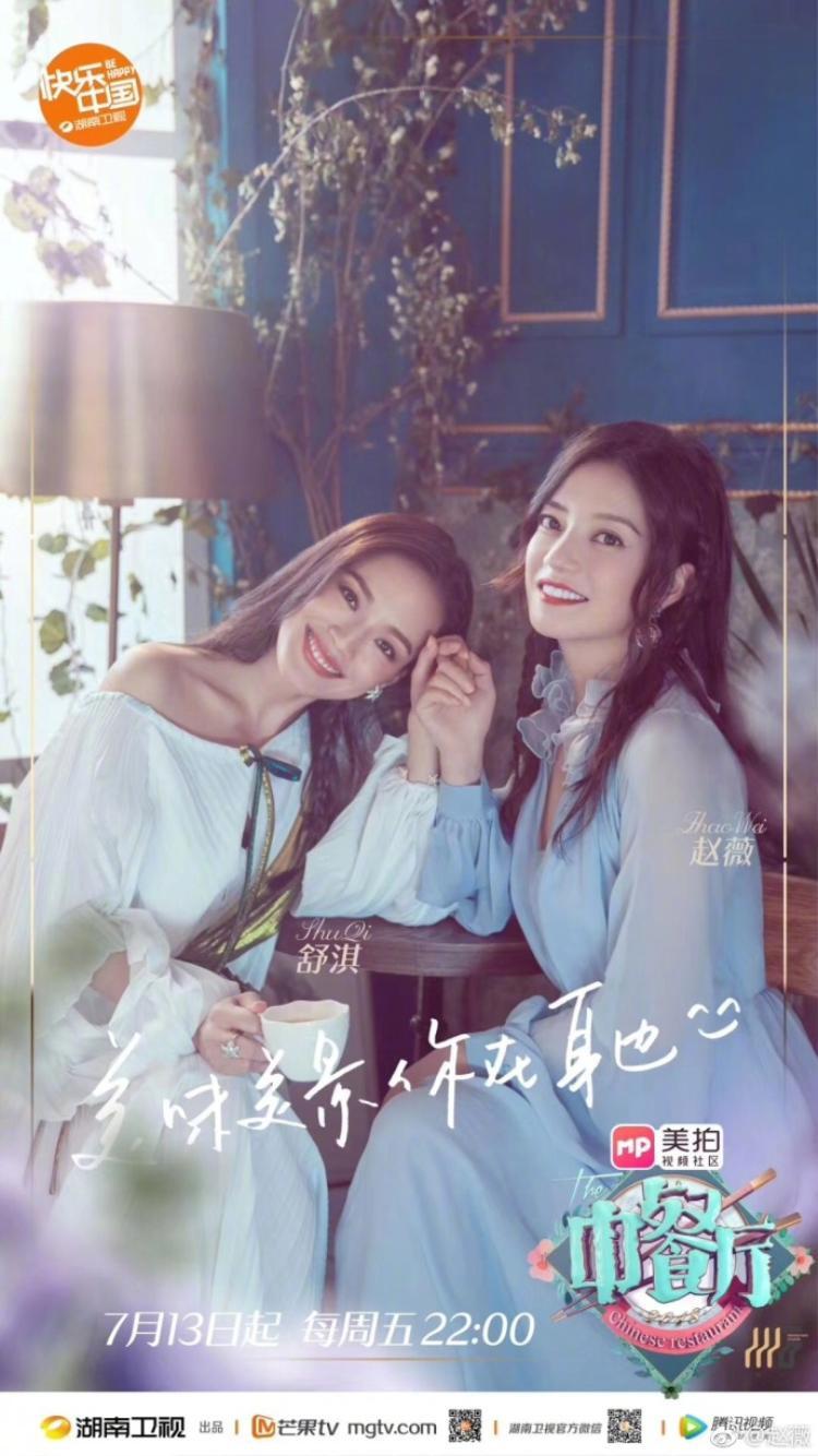 Hai nữ thần Hoa ngữ cùng xuất hiện trong 1 chương trình truyền hình
