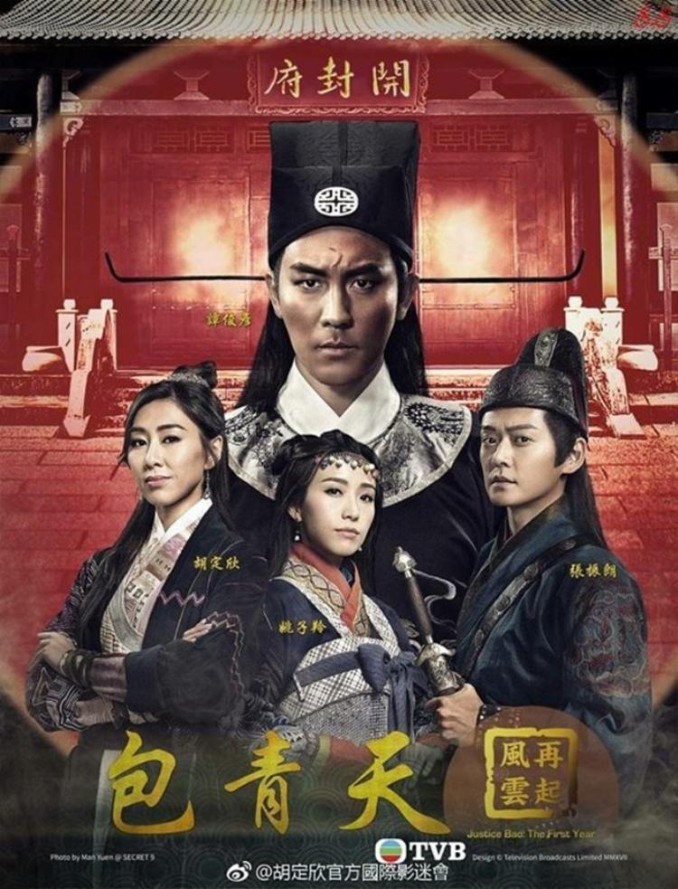 """Dự án cổ trang """"Bao Thanh Thiên: Tái khởi phong vân"""" (tên tiếng Anh:Justice Bao: The First Year) cũng sẽ được lên sóng TVB trong năm 2018. Trong phim, Đàm Tuấn Ngạn và Hồ Định Hân sẽ đóng cặp tình nhân với nhau"""