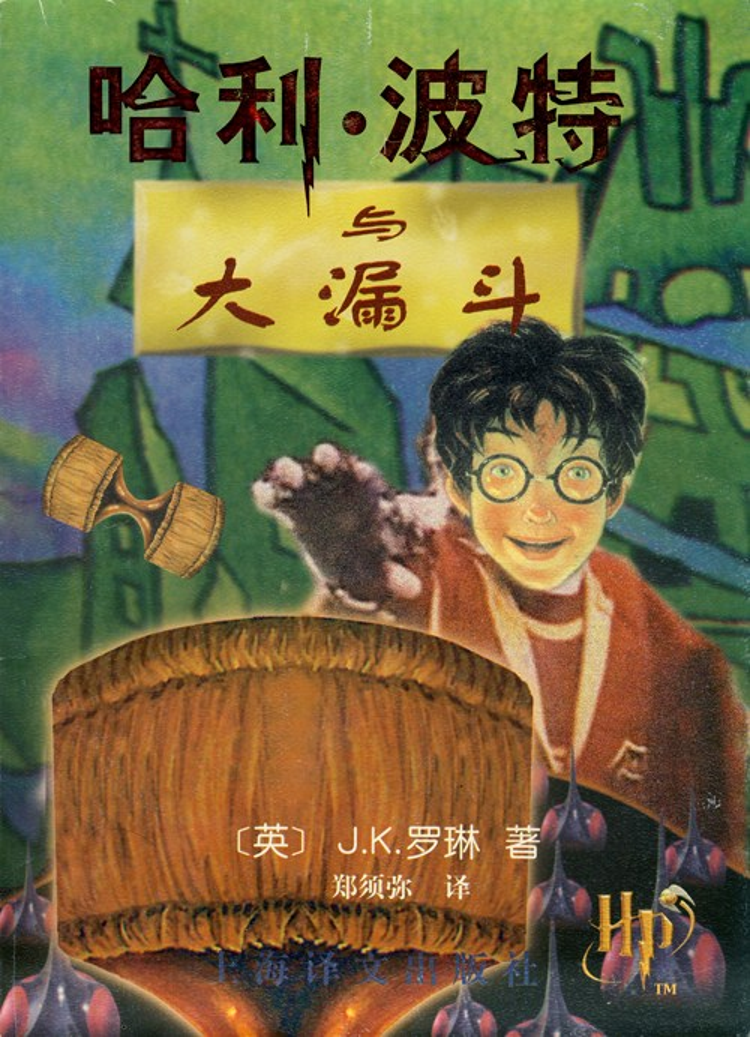 """Bìa truyện """"Harry Potter và Chiếc phễu khổng lồ""""."""